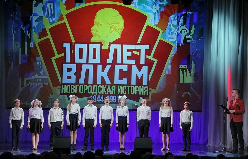 Великий Новгород. 100 лет ВЛКСМ