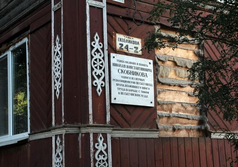 Весьегонск