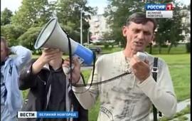 "Embedded thumbnail for ""Вести-Великий Новгород"": наш выбор. Рыболовы бунтуют"